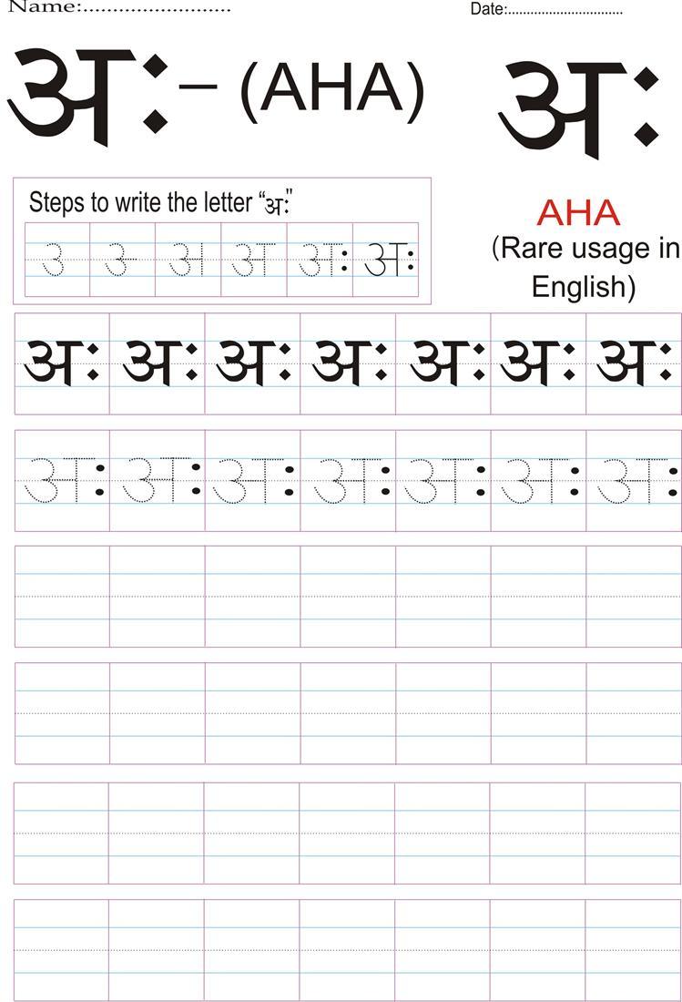 Hindi Alphabet Practice Worksheet - Letter अः | Hindi Alphabets Tracing Worksheets Printable