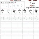 Hindi Alphabet Practice Worksheet   Letter ऐ | Hindi | Hindi | Hindi Alphabets Tracing Worksheets Printable