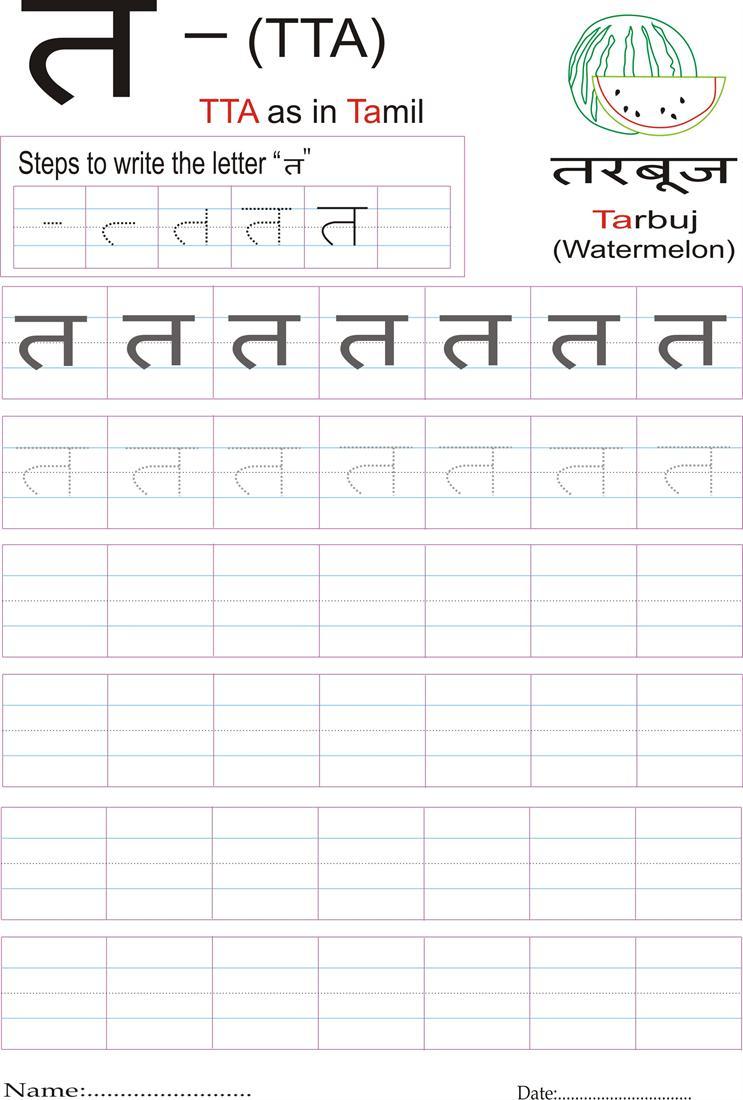 Hindi Alphabet Practice Worksheet - Letter त | Hindi Writing Worksheets Printable
