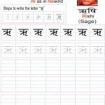 Hindi Letters Writing Practice Pdf :: Dragonsfootball17 | Hindi Alphabets Tracing Worksheets Printable